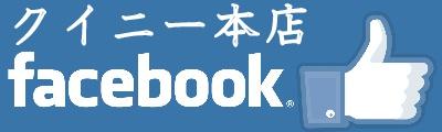 Facebook本店